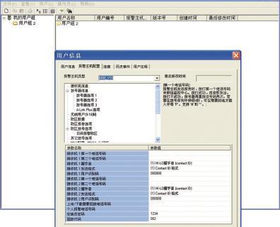 A‑LinkPlus 远程编程软件